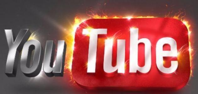 كيف أعمل حساب على اليوتيوب