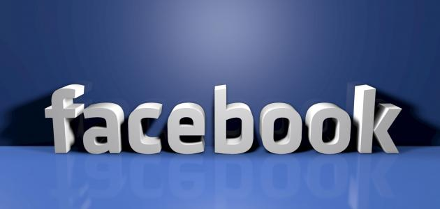 تسريع الفيس بوك
