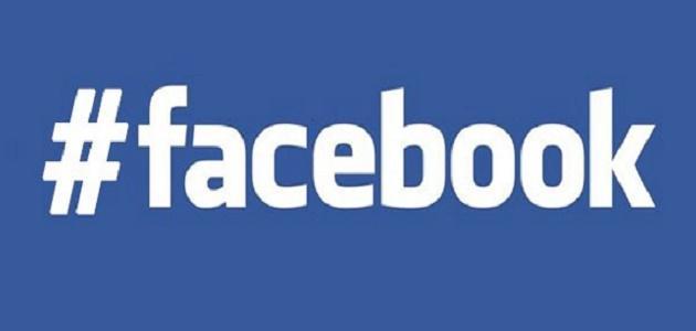 أعمل هاشتاق الفيس بوك