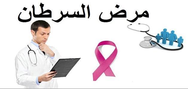 كيف يحدث مرض السرطان