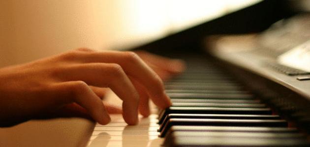 كيف تعزف على البيانو