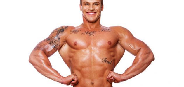 كيف تقوي جسمك وعضلاتك