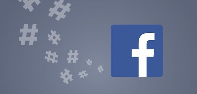 كيف تعمل هاشتاق في الفيس بوك