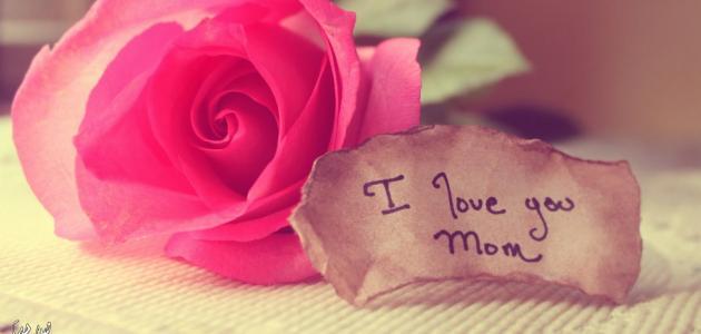 أشعار عن عيد الأم موضوع