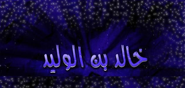 أين توفي خالد بن الوليد