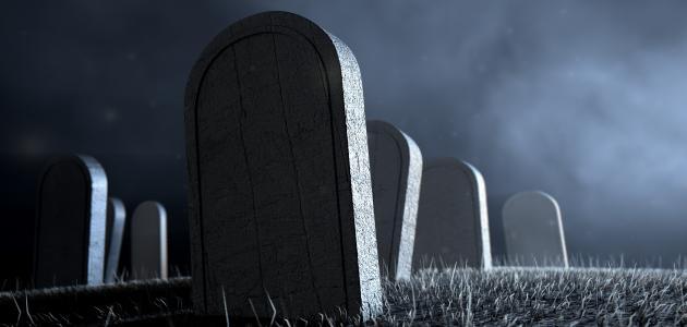 أول ليلة في القبر