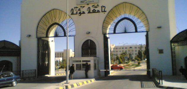 أين تقع جامعة مؤتة