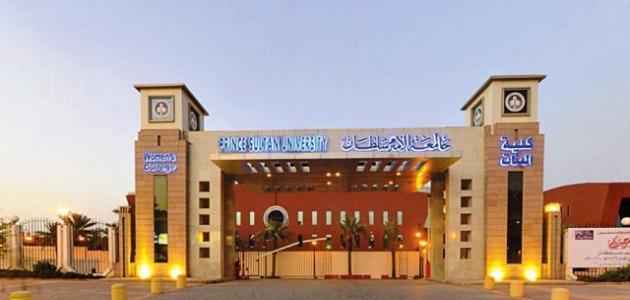 أين تقع جامعة الأمير سلطان