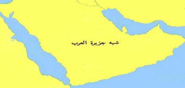 أين تقع شبه جزيرة العرب