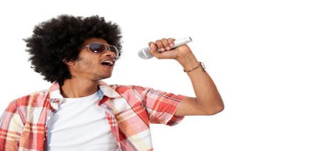 كيف أحسن صوتي بالغناء