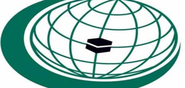 أين يوجد مقر منظمة التعاون الاسلامي