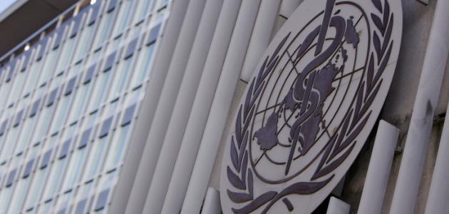 أين يقع مقر منظمة الصحة العالمية