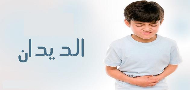 القضاء على الديدان عند الأطفال