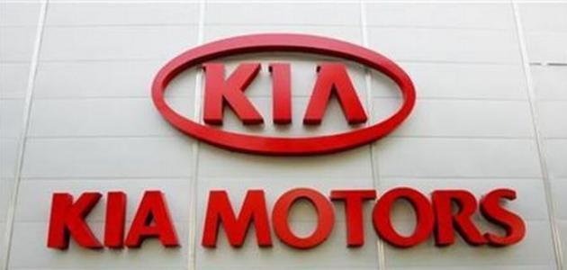 أين تصنع سيارات كيا