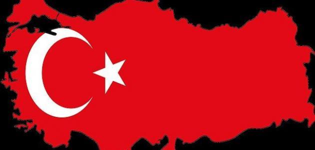 أين تقع تركيا على الخريطة