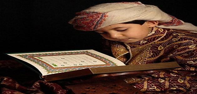 كيف أعلم طفلي حفظ القرآن