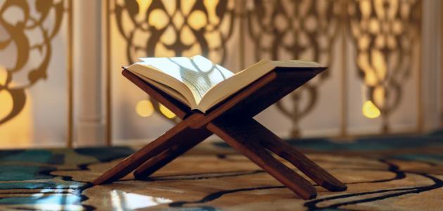 كيف وصل القرآن إلينا