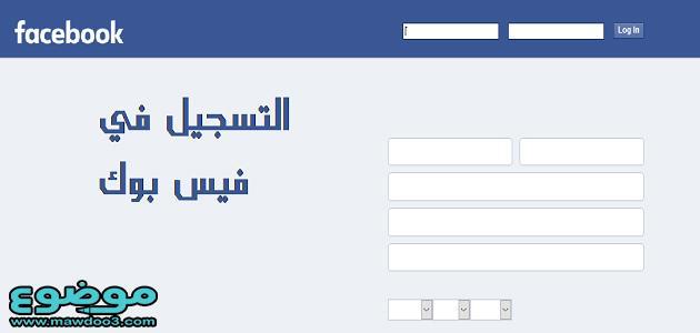 كيفية التسجيل في الفيس بوك