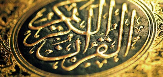 كيف يكون تدبر القرآن