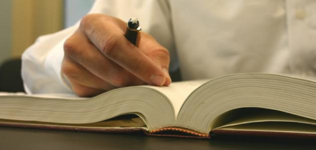 كيف تؤلف كتاباً مميزاً