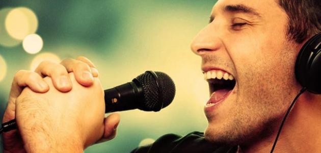 كيف يكون صوتك جميل