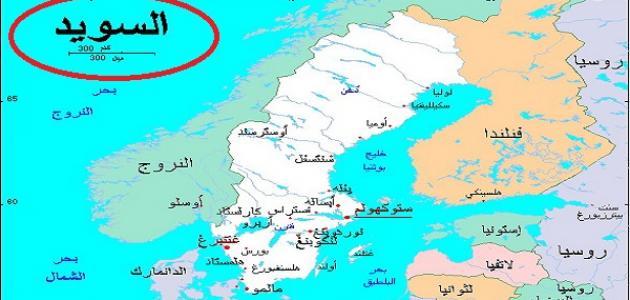أين توجد دولة السويد