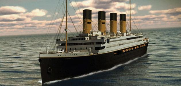 قصة غرق سفينة التايتنك الحقيقية
