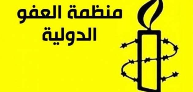 أين يقع مقر منظمة العفو الدولية