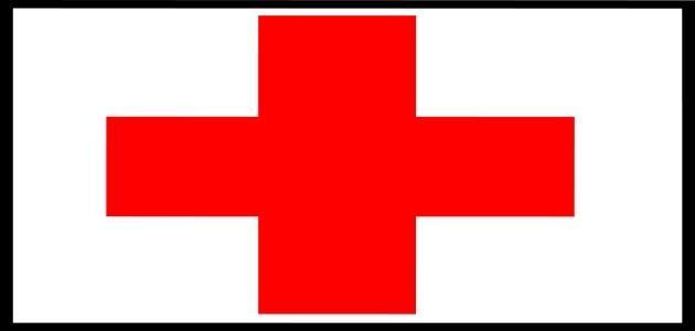 أين يقع مركز الصليب الأحمر