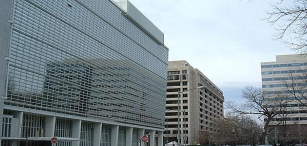 أين مقر البنك الدولي