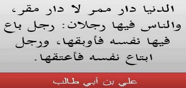 أقوال وحكم الأمام علي بن أبي طالب