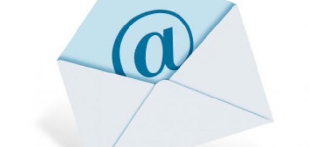 كيفية فتح بريد إلكتروني