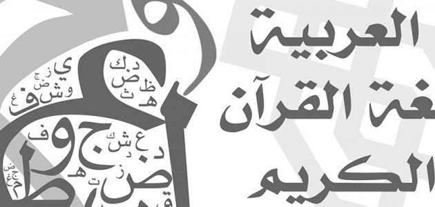 باللغه العربيه