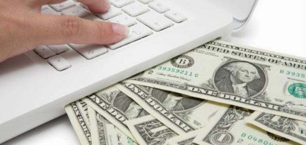 طريقة جني المال من الإنترنت