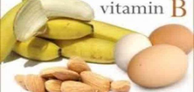 فيتامين ب أين يوجد في الطعام