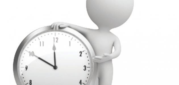 بحث عن كيفية إدارة الوقت