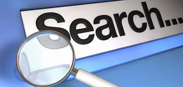 بحث عن خدمات محركات البحث