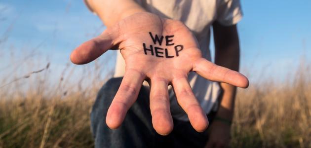 كيف أساعد الناس