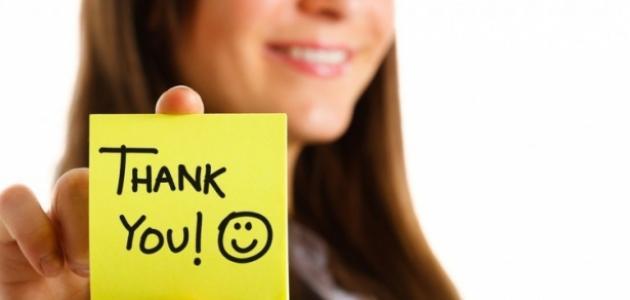 عبارات الشكر والامتنان