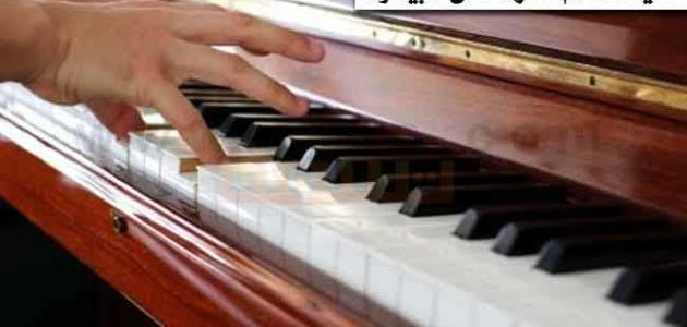 كيف أتعلم عزف البيانو
