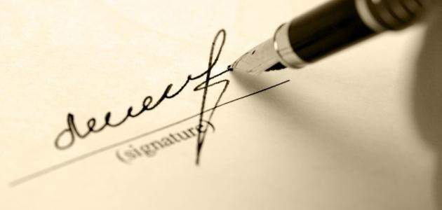 كيف أعمل توقيع