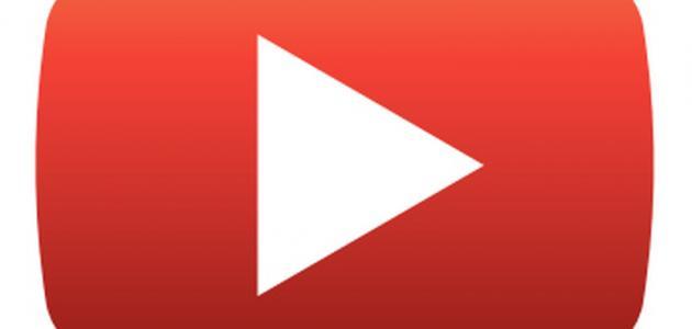 كيف أعمل قناة يوتيوب
