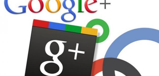 كيف ألغي حساب جوجل بلس