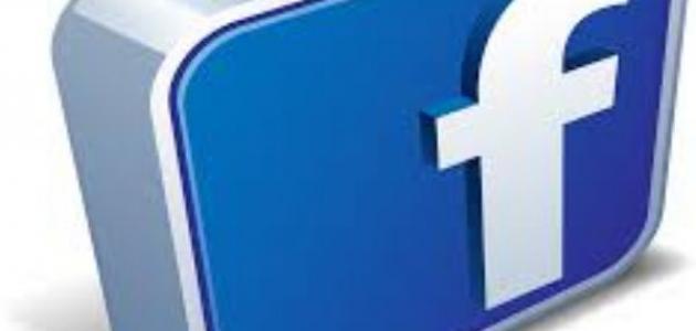 كيف ألغي حساب الفيس بوك