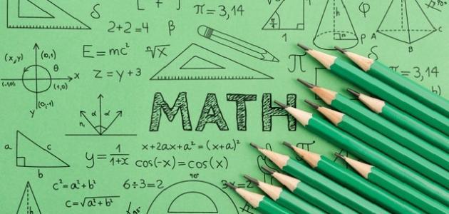 كيف أفهم مادة الرياضيات - موضوع
