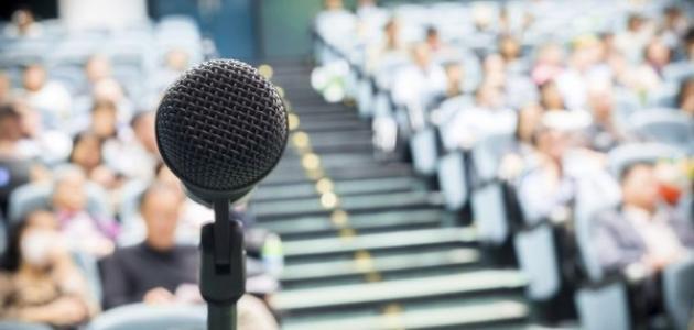 كيف ألقي محاضرة دون خوف