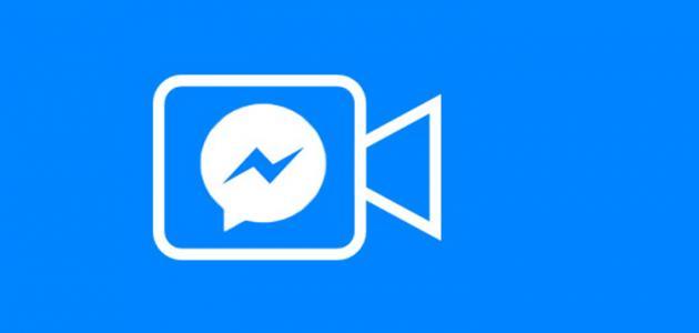 كيف أعمل مكالمة فيديو على الفيس بوك