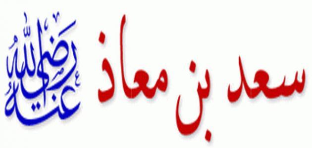 كيف مات سعد بن معاذ
