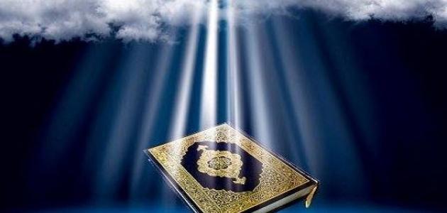 كيف نزل القرآن الكريم على سيدنا محمد