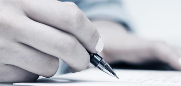 كيف تكتب طلب